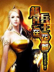 男主是陆承风的小说,超凡兵王在花都全文完结版免费阅读  第1张