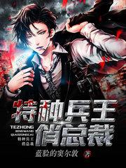 男主是林宇凡的小说,特种兵王俏总裁全文完结版免费阅读  第1张