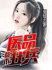 男主是杨凯的小说,都市医品狂兵全文完结版免费阅读  第1张