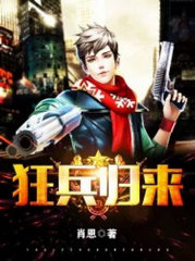 男主是陈奇的小说,狂兵归来全文完结版免费阅读  第1张