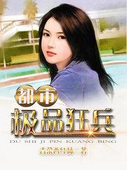 男主是姜云的小说,至尊兵王在校园全文完结版免费阅读  第1张