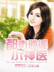 男主是叶安的小说,都市最强神医全文完结版免费阅读  第1张
