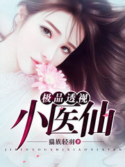 男主是赵煜的小说,极品透视小医仙全文完结版免费阅读  第1张