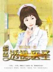 男主是陈凡的小说,超品透视医圣全文完结版免费阅读  第1张