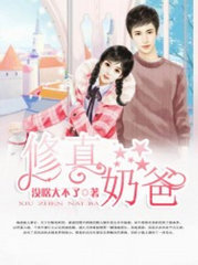 男主是杨凌的小说,修真奶爸全文完结版免费阅读  第1张