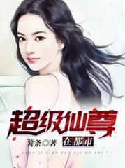男主是秦洛的小说,超级仙尊在都市全文完结版免费阅读  第1张