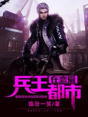 男主是孙浩的小说,兵王在恋爱都市全文完结版免费阅读  第1张