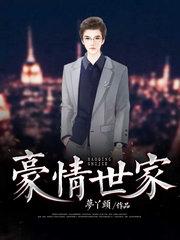 男主是汪震威的小说,豪情世家全文完结版免费阅读  第1张
