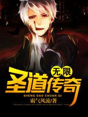 男主是于浩的小说,无限圣道传奇全文完结版免费阅读  第1张
