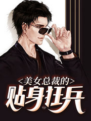 男主是李四的小说,美女总裁的贴身狂兵全文完结版免费阅读  第1张