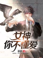 男主是林誊的小说,女神你不懂爱全文完结版免费阅读  第1张