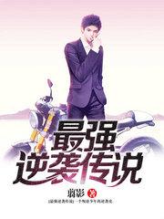男主是萧凌的小说,最强逆袭传说全文完结版免费阅读  第1张