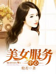 男主是李兴裕的小说,美女服务中心全文完结版免费阅读  第1张