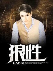 男主是林梁伟的小说,狼性全文完结版免费阅读  第1张