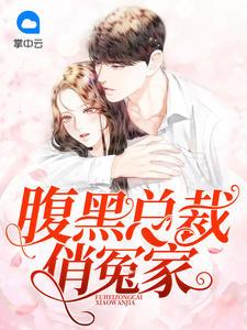 男主是陈洋的小说,腹黑总裁俏冤家全文完结版免费阅读  第1张