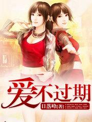 男主是李高文的小说,爱不过期全文完结版免费阅读  第1张