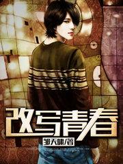 男主是杨天啸的小说,改写青春全文完结版免费阅读  第1张