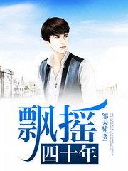 男主是杨天林的小说,飘摇四十年全文完结版免费阅读  第1张