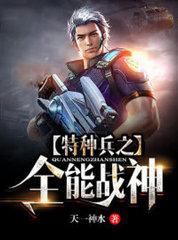 男主是林天的小说,特种兵之全能战神全文完结版免费阅读  第1张