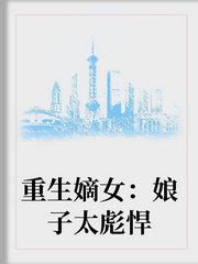 男主是秦昊的小说,重生嫡女:娘子太彪悍全文完结版免费阅读  第1张