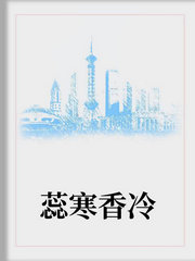 男主是沈越峥的小说,蕊寒香冷全文完结版免费阅读  第1张