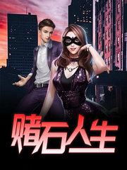 男主是邵飞的小说,赌石人生全文完结版免费阅读  第1张