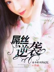男主是叶启浩的小说,屌丝逆袭全文完结版免费阅读  第1张