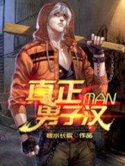男主是男子汉的小说,真正男子汉全文完结版免费阅读  第1张
