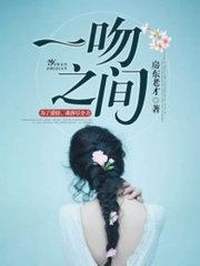 男主是陈七的小说,一吻之间全文完结版免费阅读  第1张