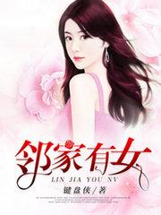 男主是何杰雄的小说,邻家有女全文完结版免费阅读  第1张