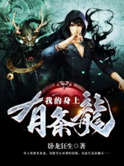 男主是陈龙的小说,我的身上有条龙全文完结版免费阅读  第1张