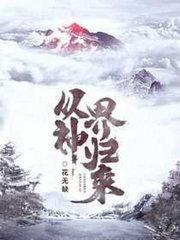 男主是秦风的小说,从神界归来全文完结版免费阅读  第1张