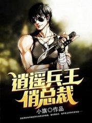 男主是姜晨的小说,逍遥兵王俏总裁全文完结版免费阅读  第1张