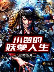 男主是刘小贺的小说,小贺的妖孽人生全文完结版免费阅读  第1张