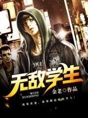 男主是李海的小说,无敌学生全文完结版免费阅读  第1张