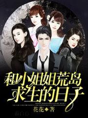 男主是文峰的小说,和小姐姐荒岛求生的日子全文完结版免费阅读  第1张