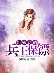 男主是吴枫的小说,姐妹花的兵王保镖全文完结版免费阅读  第1张