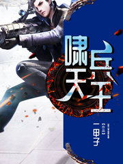 男主是林洋的小说,啸天兵王全文完结版免费阅读  第1张