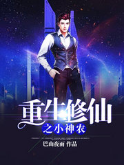 男主是楚风的小说,重生修仙之小神农全文完结版免费阅读  第1张