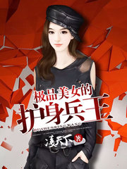 男主是李辰的小说,极品美女的护身兵王全文完结版免费阅读  第1张