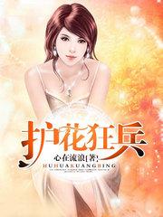 男主是吴天的小说,护花狂兵全文完结版免费阅读  第1张