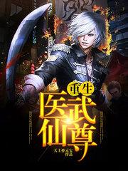 男主是苏昊的小说,重生医武仙尊全文完结版免费阅读  第1张