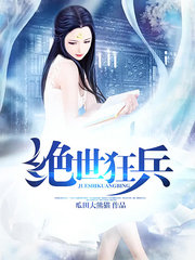 男主是苏石的小说,绝世狂兵全文完结版免费阅读  第1张