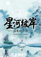 男主是秦天的小说,星河彼岸全文完结版免费阅读  第1张