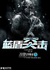 男主是李强的小说,蓝盾突击全文完结版免费阅读  第1张