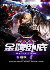男主是韩栋的小说,金牌卧底全文完结版免费阅读  第1张
