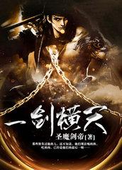 男主是夏天的小说,一剑横天全文完结版免费阅读  第1张