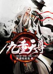 男主是林诩的小说,九重天尊全文完结版免费阅读  第1张