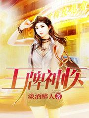 男主是叶凡的小说,王牌神医全文完结版免费阅读  第1张
