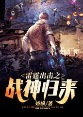 男主是沈轩的小说,雷霆出击之战神归来全文完结版免费阅读  第1张